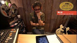 【#2-4:ボーカルREC】奥田民生「カンタンカンタビレ〜俺の車編〜」
