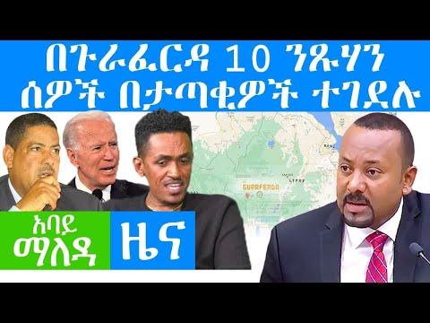Abbay Maleda News - March 30,2021 | አባይ ማለዳ ዜና | Ethiopia News Today | Abbay Media News