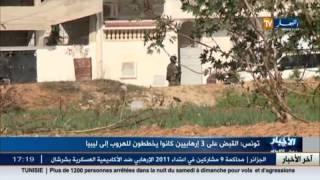 شاهد قبل الحذف: فيديو للقبض على 3 ارهابيين من تونس كانوا يخططون للهروب الى ليبيا