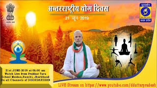 5th International Yoga Day 2019 from Prabhat Tara  School Maidan, Ranchi,Jharkhand- #LIVE
