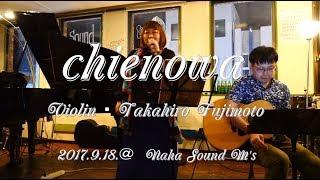 """9月18日、那覇・Sound M'sで開催された""""chienowa""""のライブ動画です。藤..."""