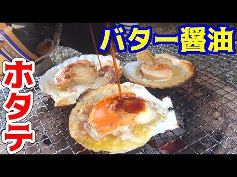 ホタテを定番のバター醤油で焼いて食べる!