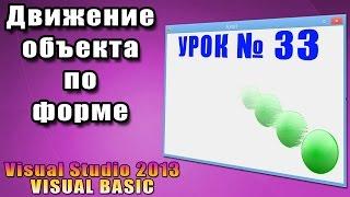 Урок #33 Visual Basic 2013 - Движение объекта по форме + Пинбол ►◄