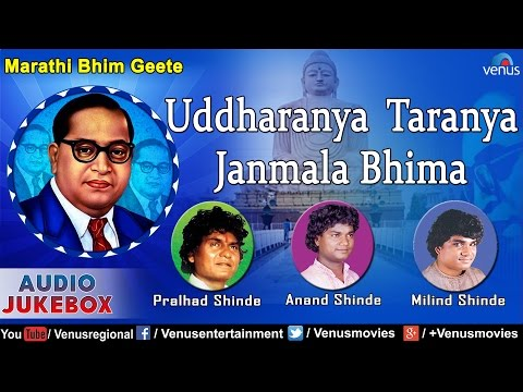 Uddharanya Taranya Janmala Bhima : Best Marathi Bhim Buddha Geete || Audio Jukebox