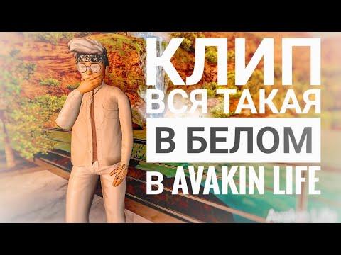"""????Клип """"Вся такая в белом"""" // Avakin Life // Ava Kayoir"""