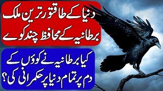 Ravens of the Tower of London / Protectors of England. Hindi & Urdu