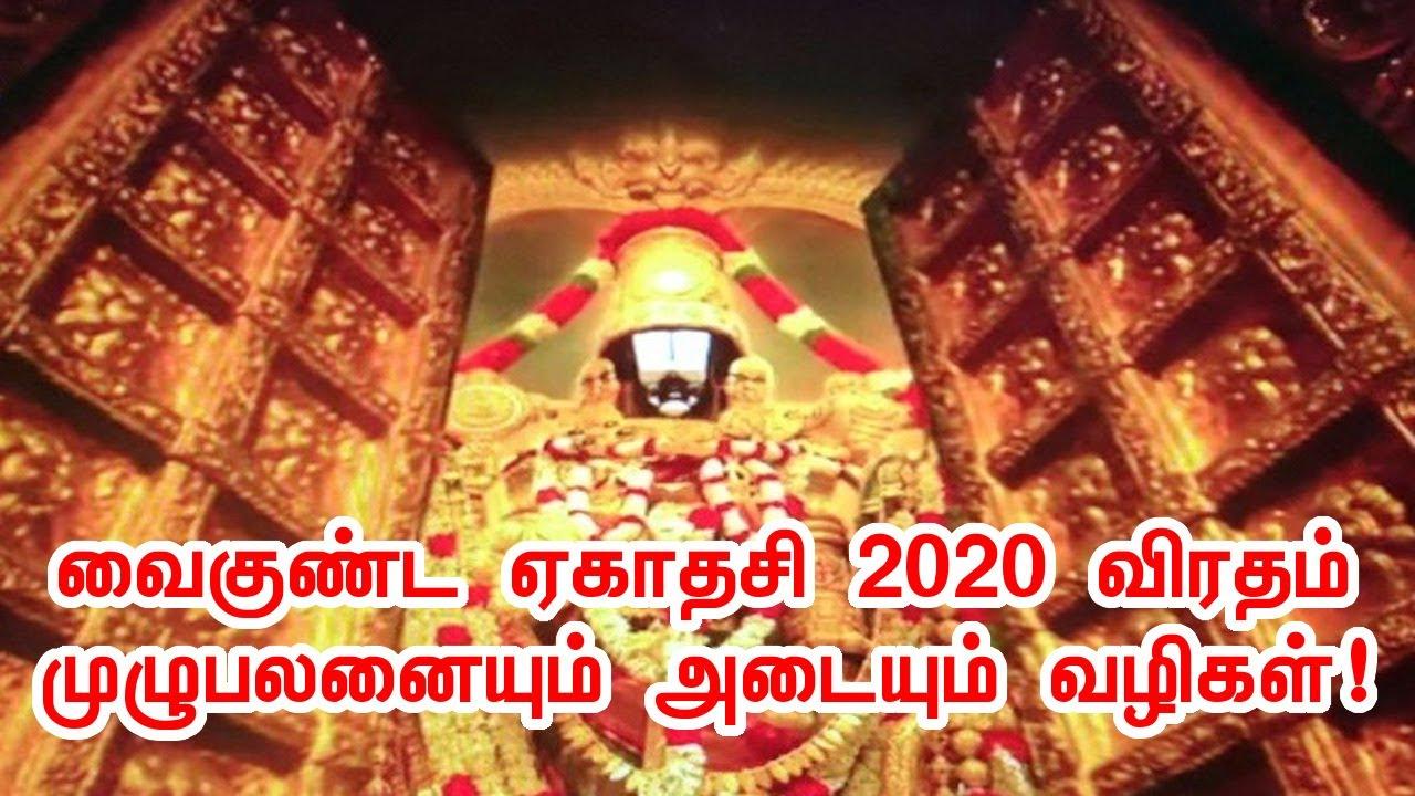 வைகுண்ட ஏகாதசி 2020 விரதம். முழுபலனையும் அடையும் வழிகள்!
