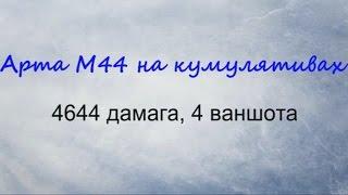 Арта М44 божит - Лучший бой WoT - 4 ваншота и 4644 урона лбз15 САУ 6 ровня - ЭПИЧНЫЙ БОЙ на Арте м44