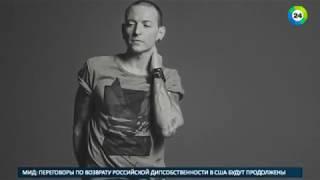 Молимся за Честера: российские фанаты шокированы смертью солиста Linkin Park - МИР24