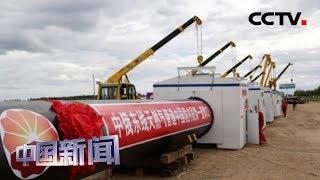 [中国新闻] 中俄东线天然气管道中段开工建设   CCTV中文国际