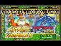 Казино ВУЛКАН как играть Методика выигрыша в игровой автомат Crazy Monkey Обезьянки