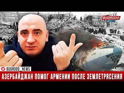 Ишхан Вердян: Как в Армении скрыли помощь  Азербайджана после землетрясения 1988 года