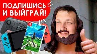 Nintendo Switch после E3 2019! ЧТО ЖДАТЬ?) И ОТДАЁМ ПРИСТАВКУ ЗА ПОДПИСКУ!