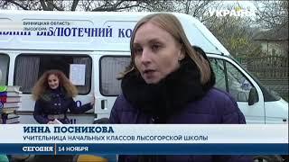 В Винницкой области работает библиотека на колесах