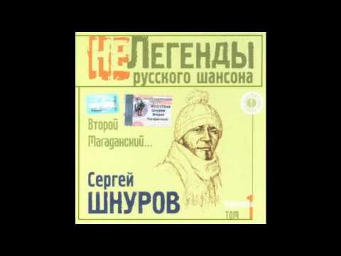 Клип Сергей Шнуров - Как Жить
