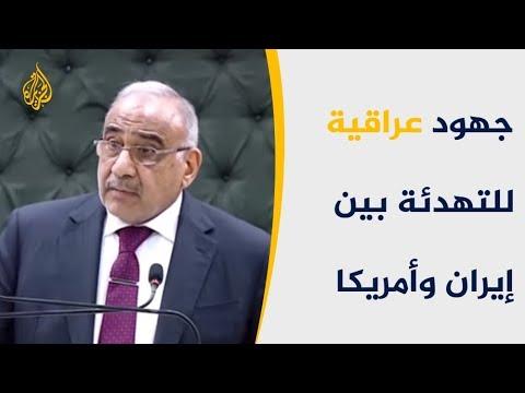 العراق يدفع باتجاه التهدئة بين طهران وواشنطن  - نشر قبل 3 ساعة