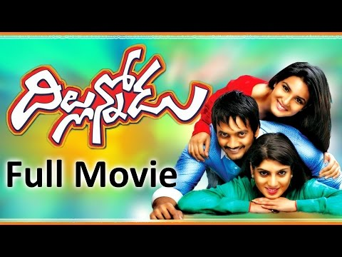 Dillunodu Telugu Full Length Movie || Sai Ram Shankar, Priyadarshini, Jasmine