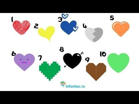 Тест: Выберите сердце, а мы попробуем угадать, что вы сейчас чувствуете
