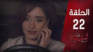 مسلسل الخاوة الجزء الثاني - الحلقة 22 Feuilleton El Khawa 2 - Épisode 22 I