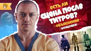 СТЕКЛО СЦЕНА ПОСЛЕ ТИТРОВ | Объяснение концовки Стекло/Glass