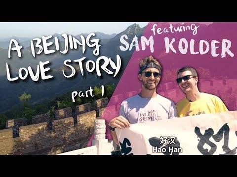 A Beijing Love Story: Me and Sam Kolder (part 1)