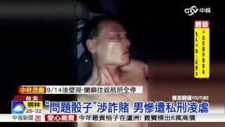 疑詐賭百萬 男遭私刑敲碎四肢關節│中視新聞20160912