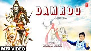 Damroo I KUMAR SONU I Punjabi Shiv Bhajan I New Full HD Song