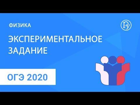ОГЭ-2020 по физике. Экспериментальное задание