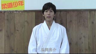 「柔道少年」出演【池岡亮介】よりコメントが届きました! 作品や役の魅...