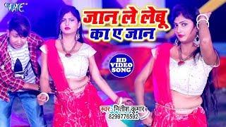 Nitish Kumar का नया सबसे बड़ा  हिट गाना 2019 - Jaan Le Lebu Ka Ae Jaan - Bhojpuri Song