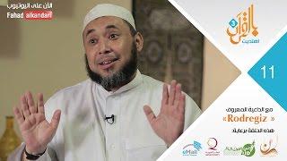 ep11 Rodrigo , Brazil | رودريغو البرازيلي يحكي قصة اسلامه و زيارته للسعودية