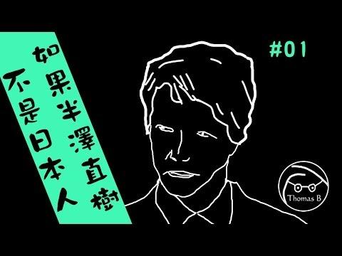 """如果""""半澤直樹""""不是日本人... (Thomas B. #01)"""