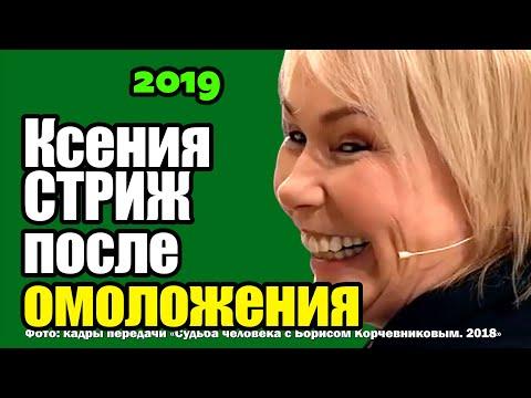 Ксения Стриж в 2019, через 3 года после омоложения