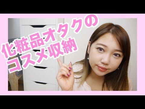 【IKEA】化粧品オタクのコスメ収納紹介