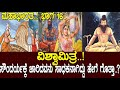 ವಿಶ್ವಾಮಿತ್ರ..! ಸೌಂದರ್ಯಕ್ಕೆ ಜಾರಿದವನು ಸಾಧಕನಾಗಿದ್ದು ಹೇಗೆ..? MAHABHARATA PART-16 thumbnail