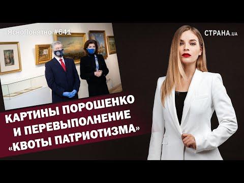Картины Порошенко и перевыполнение «квоты патриотизма» | ЯсноПонятно #641 By Олеся Медведева