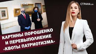 Картины Порошенко и перевыполнение «квоты патриотизма»   ЯсноПонятно #641 by Олеся Медведева