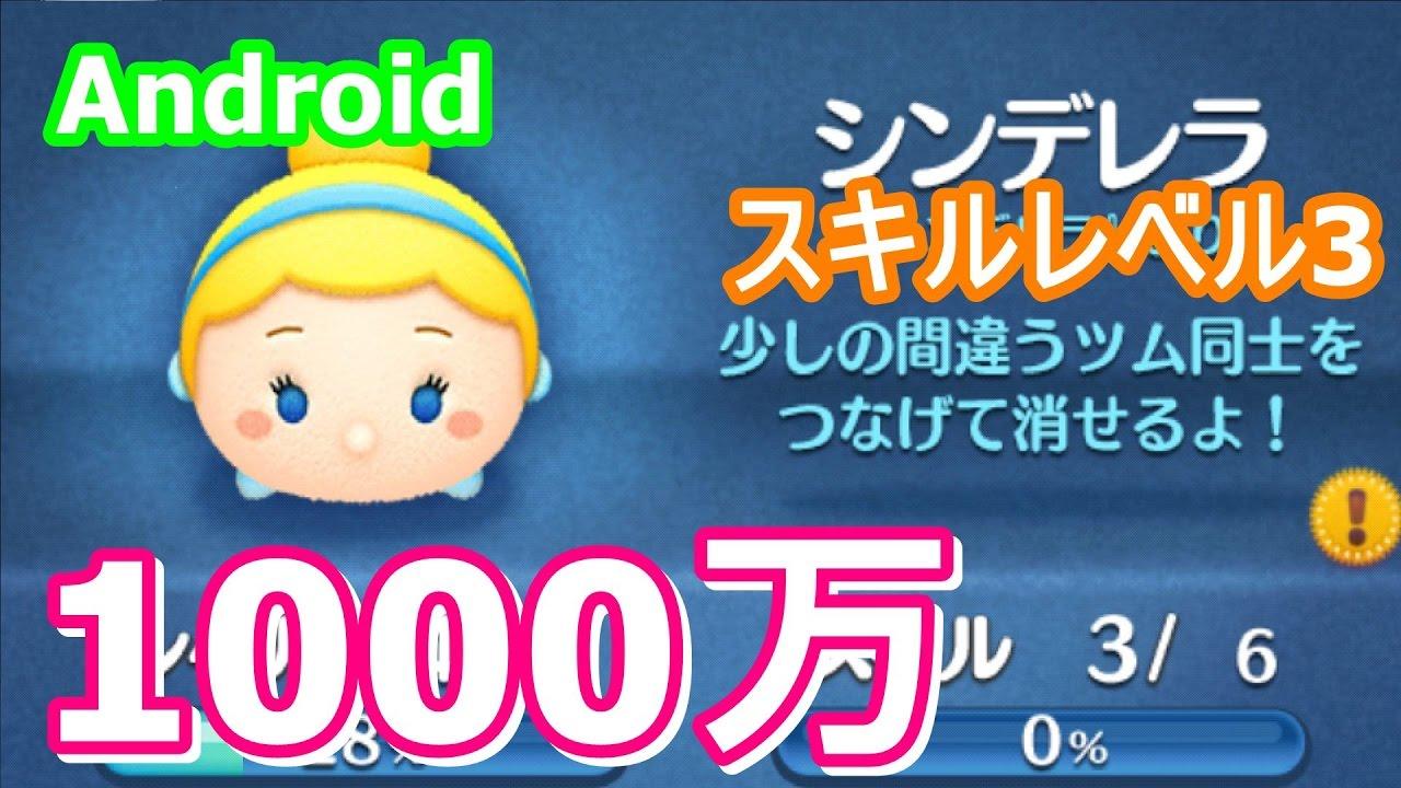 ツムツムシンデレラ スキルレベル3で1000万スコア Android音なし