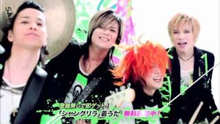 2011年10月19日発売 5ヶ月連続シングルリリース第2弾!「シャングリラ」...