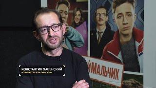 Интервью с авторами  Хорошего мальчика     Индустрия кино  от 11 11 2016