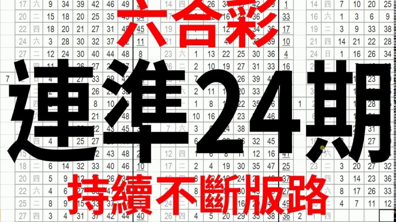 連準24期 持續不斷版路 香港六合彩版路號碼預測 【六合彩財神爺】 - YouTube