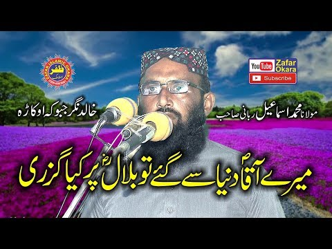 New & Nice Speech By Qari Ismaeel Rabbani Topic Seerat e Bilal | 2018 | Zafar Okara