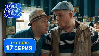 Однажды под Полтавой Брат 11 сезон 17 серия Комедийный сериал 2020