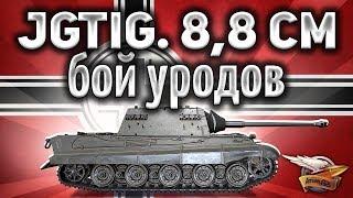 8,8 cm Pak 43 Jagdtiger - Бой уродов - Это надо видеть