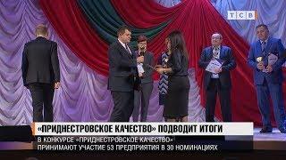 «Приднестровское качество» подводит итоги
