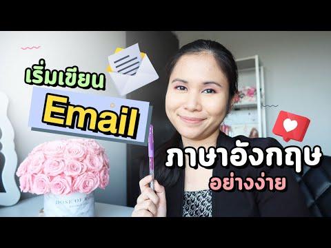 วิธีเขียนอีเมลล์ภาษาอังกฤษเบื้องต้น | Tina Academy Ep.228