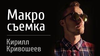 Урок по Макросъемке - Кирилл Кривошеев