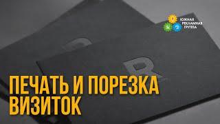 Печать и порезка визиток в Одессе(, 2016-04-08T09:21:50.000Z)