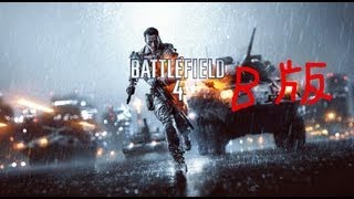 【Battlefield 4;PS3】[BF4]バトルフィールド4β版 ~ビルの倒し方~ 「上海の高層ビルを破壊せよ!!」