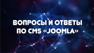 CMS Joomla. Создание страницы авторизации